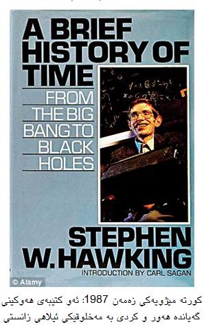 hawkings-11