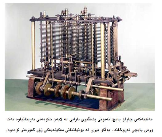 charles-babage-machine