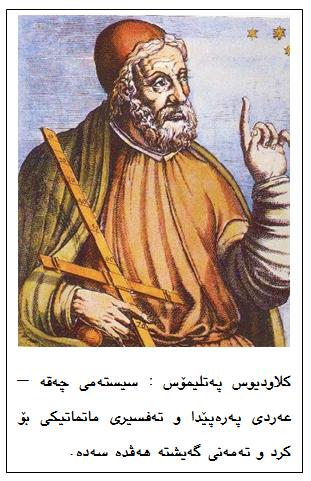 ptolomy3