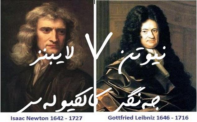 calculas newton and liebniz3